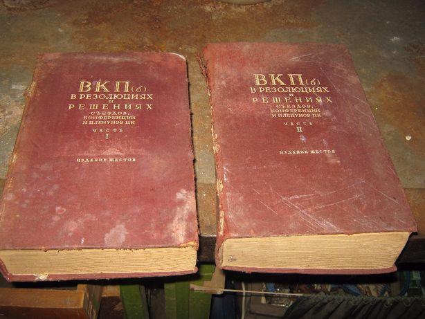 ,,ВКП(Б) в резолюциях и решениях съездов, конференций и пленумов 1898-