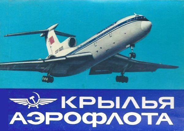 Уникальный и очень редкий набор открыток Самолеты СССР