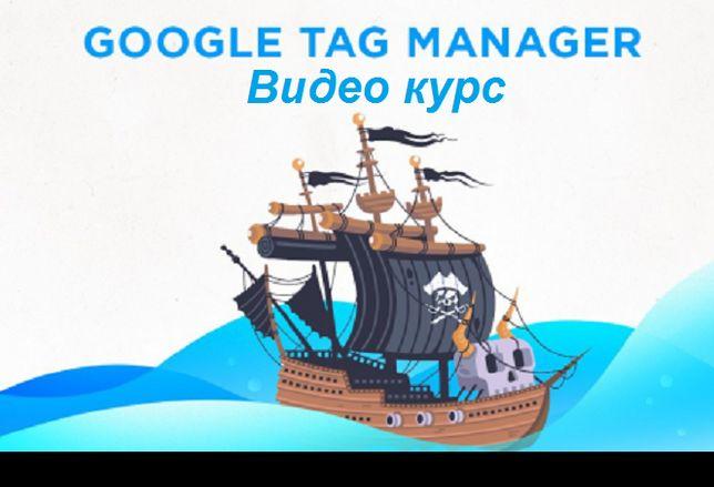 Видео курс Google Tag Manager Гугл