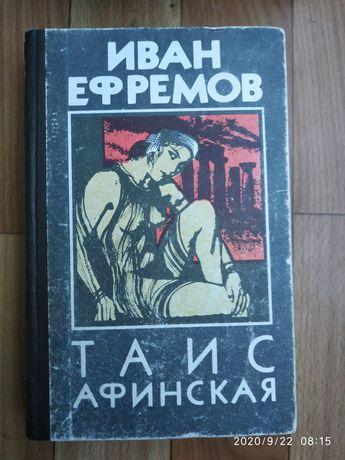 Таис Афинская Ефремов