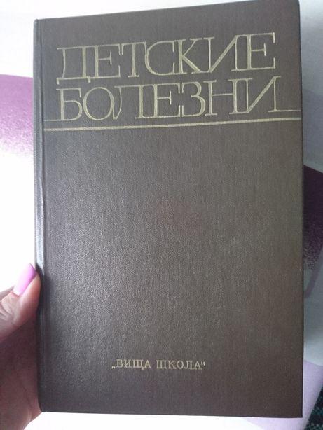 """Учебник """"Детские болезни"""""""