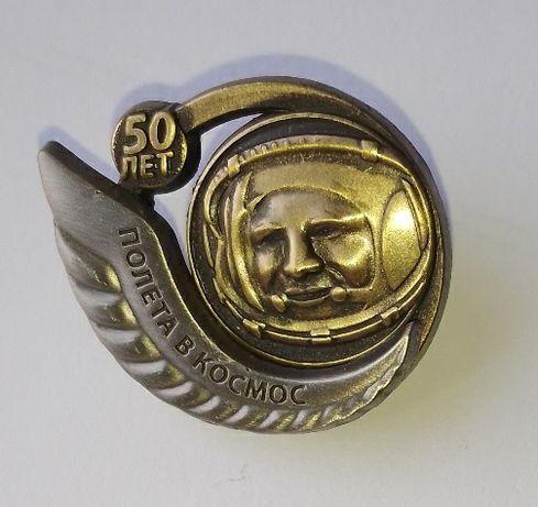 """Значок """" 50 лет полета Гагарина в космос"""""""