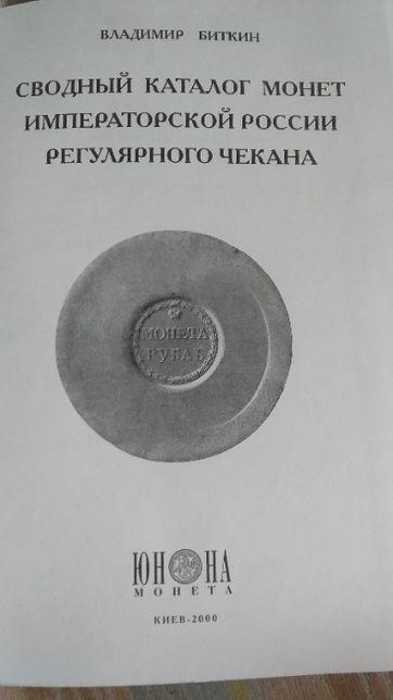 Сводный каталог монет императорской Росии регулярного чекана Биткин