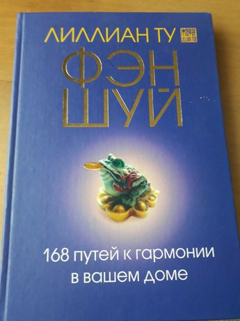 Книга Лілліан Ту                 ФЕНШУЙ