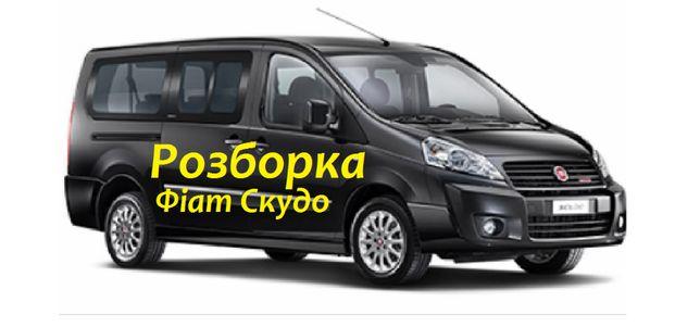 Запчастини Fiat Scudo Скудо,Citroen Jumpy,Peugeot Expert 07-13р