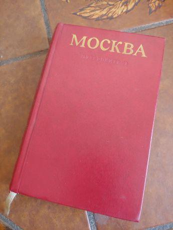 Москва путеводитель 1973