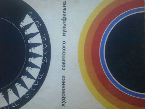 Художники советского мультфильма, Книга-Альбом.1978 год.