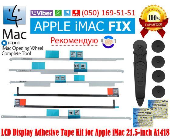 """Акция!!!Ремкомплект для матрицы экрана Apple iMac 21,5"""" 2012-2019"""