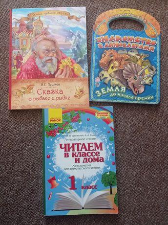 4 книги для детей Пушкин и другие