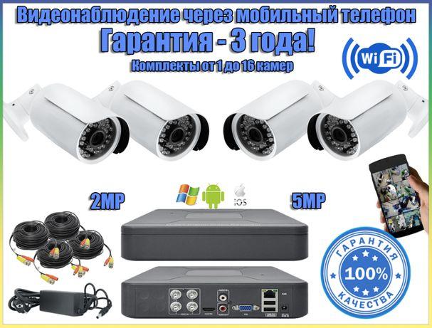 Видеонаблюдение,комплект камер и видеорегистратор 2/5МР!Гарантия 3года