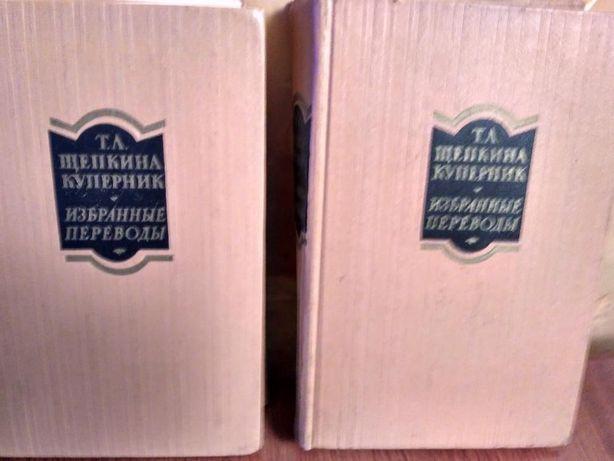 Т.А. Щепкина-Куперник. Избранные переводы в 2-х томах