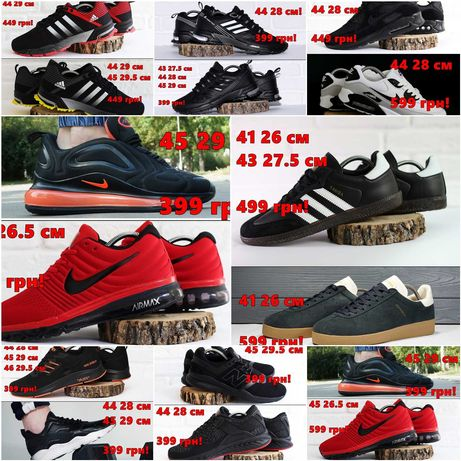 (3) МЕГА SALE! Кроссовки Nike Adidas Reebok Puma NB Распродажа!