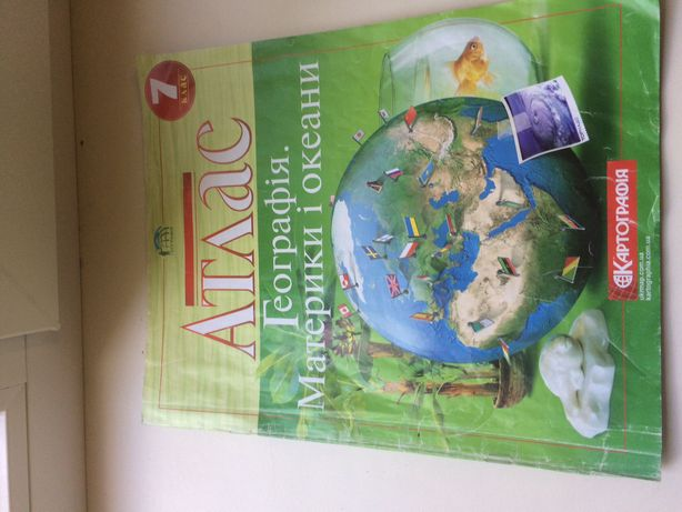 Атлас географія материки і океани 7 клас картогрпфія