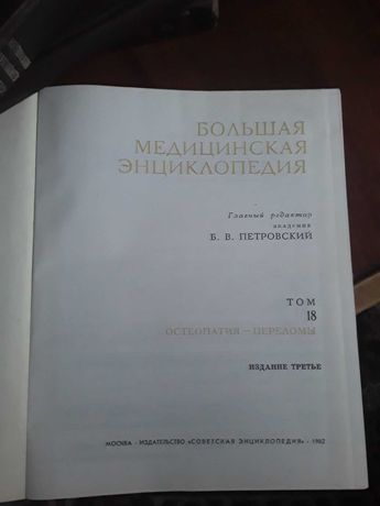 Продаю большую книгу энциклопедию про медицину