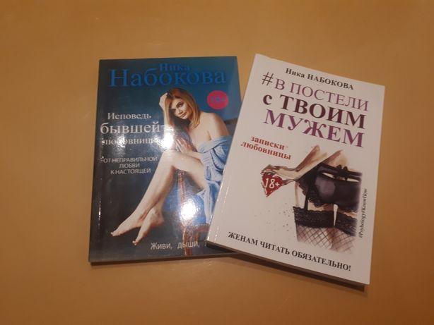 Книги Ники Набоковой