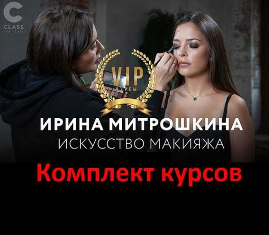 Ирина Митрошкина - Комплект курсов