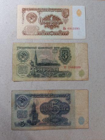 Банкноты СССР/Банкноти СРСР