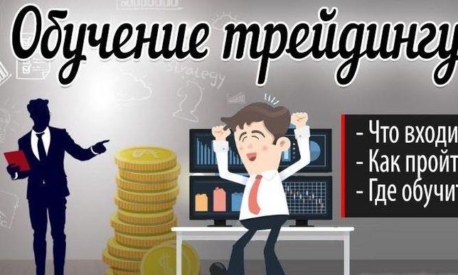 Обучение Курсы 350грн Торговля криптовалютой Серёжи 0001К Карпиловский