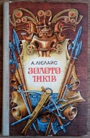 Золото інків - А. Лієлайс