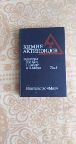 Химия актиноидов (1 том)