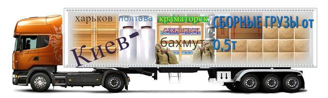 Грузоперевозки Попутно из Бахмута Краматорска Славянск-Харьков Киев