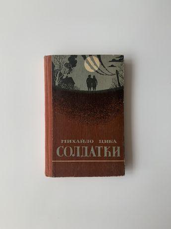 Солдатки М. Циба