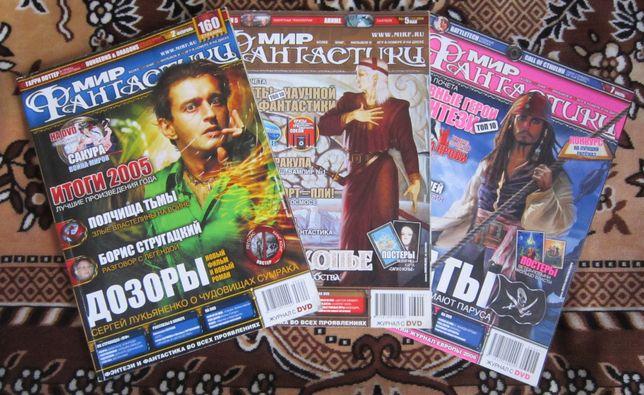 Мир фантастики журнал 2006