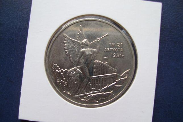 Stare monety 3 ruble 1992 Zwycięstwo demokracji