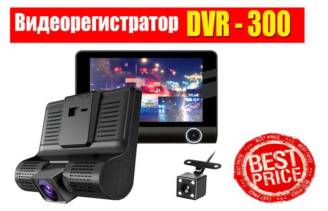 Видеорегистратор Pioneer DVR-300/FullHD/Три камеры/Запись звука/HIT!