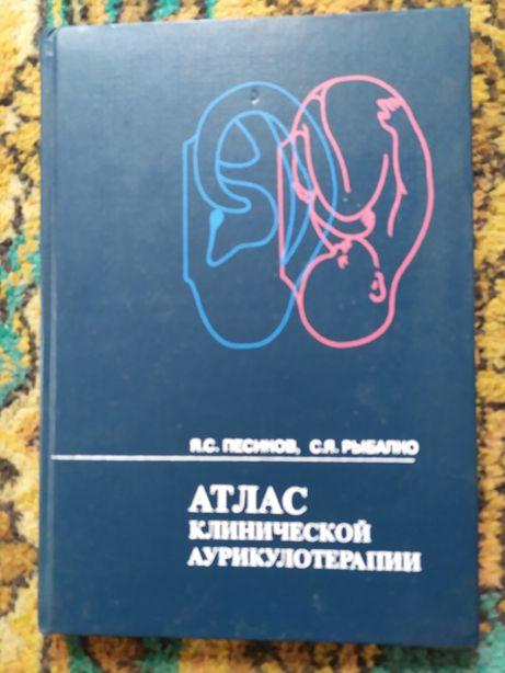 Книжка атлас для рефлексотерапевтов