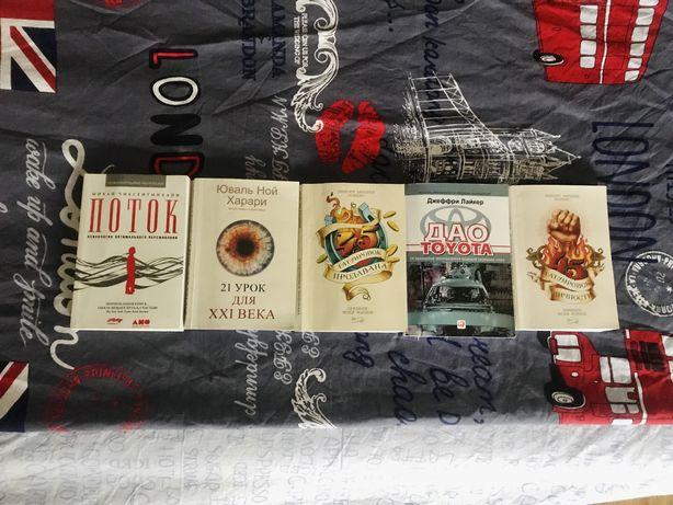 Книги бесплатно: Поток, 21 урок 21 века, Дао Тойота, Максим Батырев