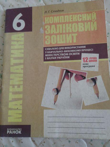 Комплексний заліковий зошит з математики 6 клас видавництво ранок