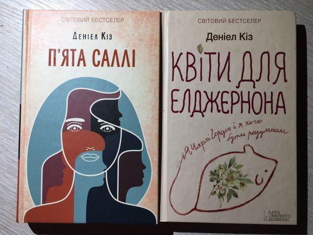 Деніел Кіз книги