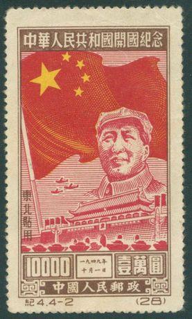 марка КНР 1950 год