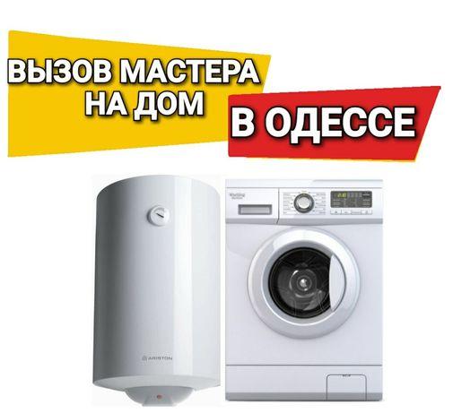Ремонт бойлероа и стеральной машинки у Вас ДОМА