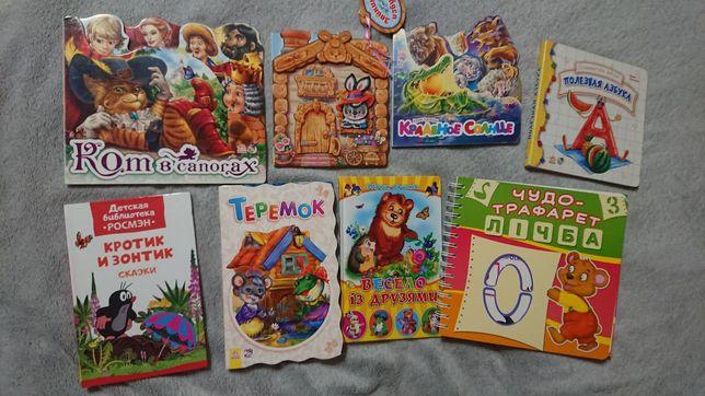 Книги детские на русском и украинском языке