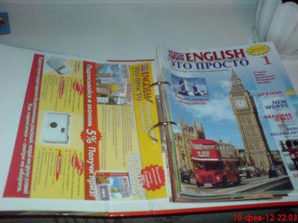 Пособие для изучения английского языка