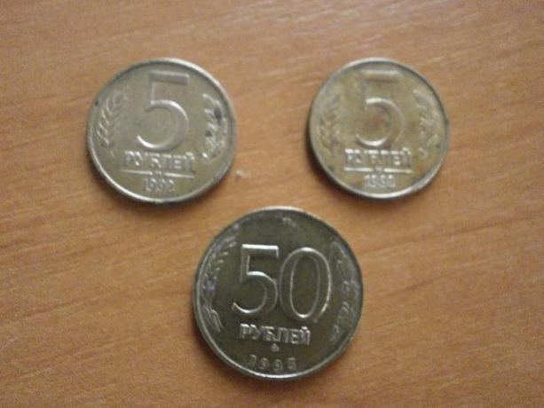 Монеты 5 и 50 рублей 1992 и 1993 годов, 50 копеек 1998 года