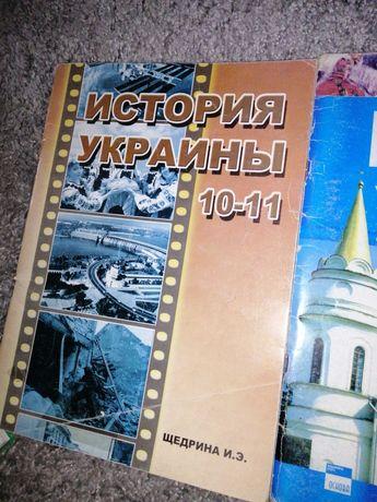 Книги ЗНО Історія України
