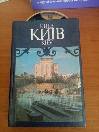 Фотоальбом Киев винтаж