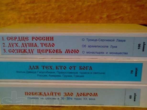 Видеокассеты с православными документальными фильмами