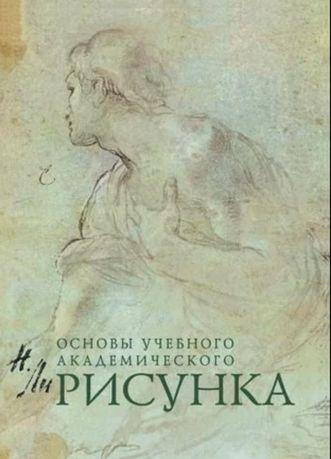Основы учебного академического рисунка Николай Ли