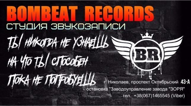 Студия звукозаписи Bombeat Records.