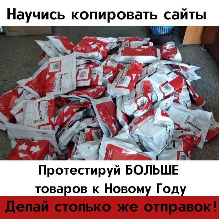 Курс по копированию сайтов. Копируй за 5 минут! Киев - изображение 1