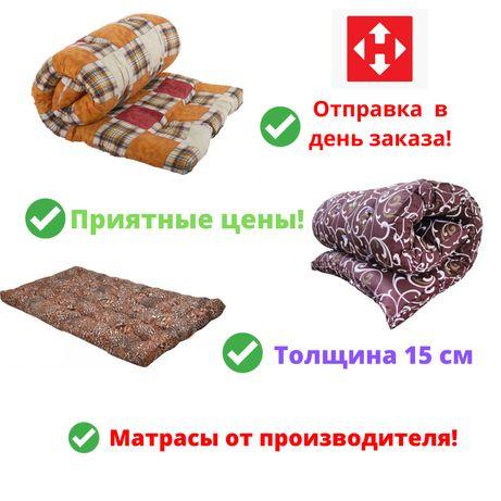 Ватные матрасы,подушки от производителя!