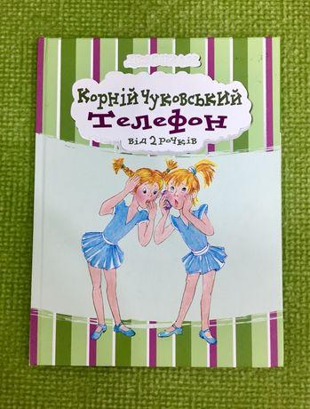 Новая книга «Телефон» на украинском языке