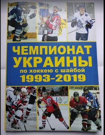 """ХОККЕЙ """"Чемпионат Украины 1993-2019"""""""