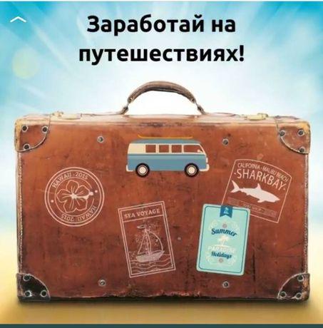 Предлагаю красивый туристический бизнес
