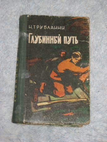 """""""Глубинный путь"""" Николай Трублаини 1961г"""