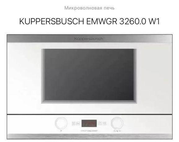Встраиваемая микроволновая печь KUPPERSBUSCH EMWGR 3260.0 W1